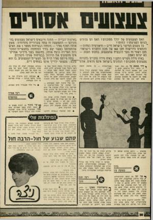 העולם הזה - גליון 1696 - 4 במרץ 1970 - עמוד 32 | האם גזצנגצגנגים שר ירדך גזם גכנים? גזאם גזם נוטדיגז בארצות־הברית — ההגה גזיגבאים רישראר צנגצגנגים בה־רגרגם רפצינגגזו? מוווזו? וזוניהם — התפוצצה זה נוהה