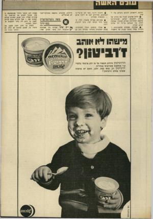העולם הזה - גליון 1696 - 4 במרץ 1970 - עמוד 33 | החלטת הייצרנים להוציא מוצרים אלו לשוק. ילדים אוהבים לעקור את עיניהן של בובות ולהכניסן לפיהם. שעועית־רעל שימשה למחרוזות ועיניים לבובות. שעועית יחידה כזו הנבלעת