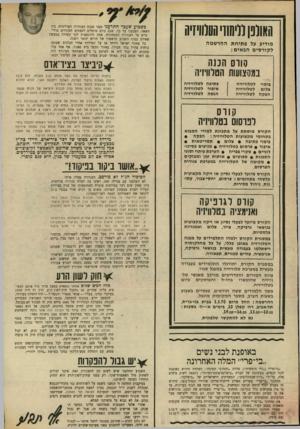 העולם הזה - גליון 1697 - 11 במרץ 1970 - עמוד 2 | אף אחד מה־עתונים לא יכול היד, אז לפרסם כי בין משתתפי המירדף היה גם השר מנחם בגין. באותו שבוע עמדנו לפרסם את הסיפור הבא: ^ .סיביצו בציו־אום בחצות הלילה העירו את