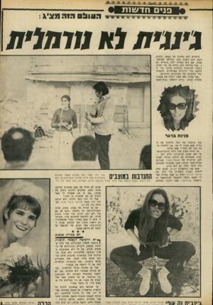 העולם הזה - גליון 1697 - 11 במרץ 1970 - עמוד 35 | מה שהיה חשוב מכל היתד, תנועת־הנוער. מי זאת פנינה הג׳ינג׳ית?