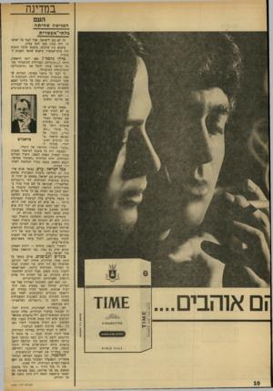 העולם הזה - גליון 1698 - 18 במרץ 1970 - עמוד 12 | במדינה העם הפגישה שהיתה בלתי־,אפשרית זם אוהבים..״ י -ןןן ׳ 1י י ב ¥ 11/ 1 1 81*10 51££ זה לא נגע לישראל. אבל לגבי כל ישראלי, היה טמון בכך לקח עמוק. מיפגש בין