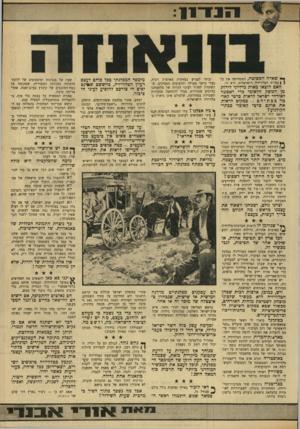 העולם הזה - גליון 1698 - 18 במרץ 1970 - עמוד 13 | ך * שאלה הפשוטה, הממחישה את כל | | בעיות הטלוויזיה הישראלית, היא זו: האם הוצאו מאות מיליוני לירות מן המשק הלאומי כדי לאפשר לאזרחי ישראל לראות סרטי קאובוי