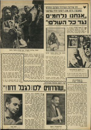 העולם הזה - גליון 1698 - 18 במרץ 1970 - עמוד 17 | זהו אירגוו הטירור הערבי החדש שאנשיו זרקור את רימוני-היד במינכו ״אנחנו נדחמים נגד כד העולם!״ ני מעשי הטירור האחרונים ש• 44 בוצעו נגד אזרחים ישראליים בחו״ל —