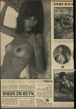 העולם הזה - גליון 1698 - 18 במרץ 1970 - עמוד 23 | גם את הישראליות העולם הזה, כאשר ה שתתפה לפני שלוש שנים ב ת חרו ת הוכתרה בתואר נסיכת הים התיכון. לפני שנת של מים אלגנס. אכן, יש בה מ שהו, בלי כל ספק. 1דוגמ ני ת