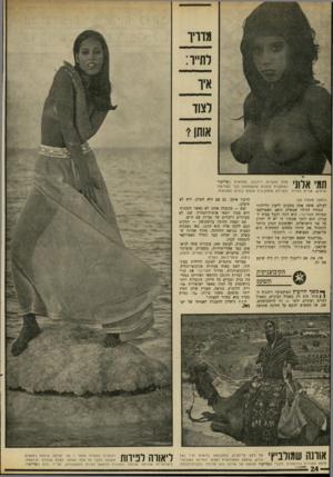 העולם הזה - גליון 1698 - 18 במרץ 1970 - עמוד 26 | מדויו לתייר: איו לצוד אותן? תג׳ אלוני סרטים, שניים בחו״ל אחת מנערות זיזנגו ף, מתוארת בפלייבוי כ שחקנית קולנוע שה שתתפה כבר ב שלו שה וכציירת שתחביביה איסוף