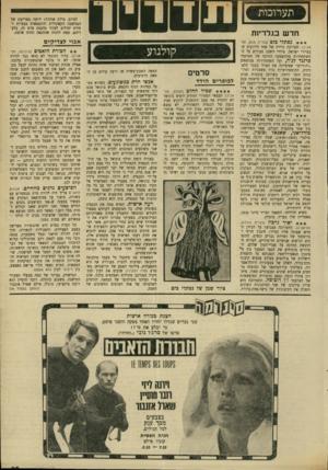 העולם הזה - גליון 1698 - 18 במרץ 1970 - עמוד 27 | ש סנו סנו ת ע רוכו ת חדש בגלריות אביב) .תערוכה נדירה של אחד הידועים שבציירי ישראל. ציורי השמן מעידים על ההשתחררות מההשפעה החזקה של הצרפתי פרננד לנ׳ה, ועל