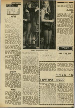 העולם הזה - גליון 1698 - 18 במרץ 1970 - עמוד 28 | תדריך 0 (המשך מעמוד )25 הוא השוטר המיסכן ביותר שנראה על הבד מזה זמן רב ודירגה ליסי מסתפקת בתפקיד של קישוט בלונדי. לא כדאי לראות לא חשוב לראות אפשר לראות רצוי