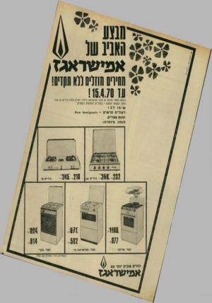 העולם הזה - גליון 1698 - 18 במרץ 1970 - עמוד 3 | •,,הגווע ׳י :5.העגע סו אפישראג׳ז * *י תסיויס תוזויס (( 11 תקזיס! ! 1 5 .4 .7 0 111 הכנס! לאחד סניפי א 1סוכני אמישראנז ברחבי הארץ ובחרו כיריים א 1תנור ם ת1ך
