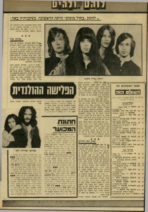 העולם הזה - גליון 1698 - 18 במרץ 1970 - עמוד 38 | * להקת ״כחול מזעזע״ היתה הראשונה. בעקבותיה באה : להקה חדשה המתכוננת לפרוץ מהולנד, להקת המערבבים, שפזמונה הראשון, שה לה לה, אני זקו לך, נמצא כבר חודש במקום