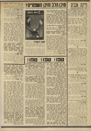 העולם הזה - גליון 1699 - 25 במרץ 1970 - עמוד 28   שלום כהן: האם חל שינוי כלשהו בעמדתה של ממשלת ישראל לגבי קשירת יחסים דיפלומטיים מלאים עם ממשלת דרום־וייטנאם? … פסול עצם המעשה של ועדת־הכנסת, שאתה הצבעת בעדו