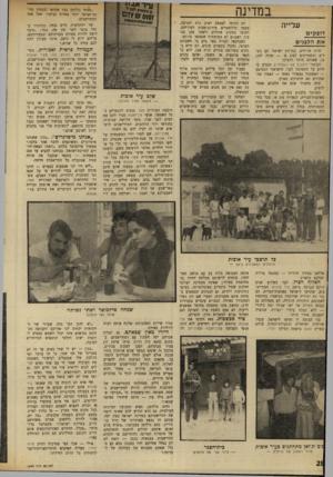 העולם הזה - גליון 1699 - 25 במרץ 1970 - עמוד 30 | הביטוי דופקים את השחורים הצביע עד היום על התשובה לכך: הישראלי הממוצע — האשכנזי כספרדי כאחד — האמין שהשחורים הם הדפוקים בארץ.
