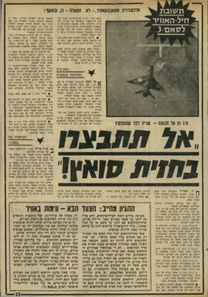 העולם הזה - גליון 1700 - 1 באפריל 1970 - עמוד 15 | שני אתרים אלה לא הופצצו קודם לכן על־ידי ישראל, ומאז באו הטילים החדשים, לא תקפו אותם מטוסיו של האלוף מוטי הוד. ס קאהיר לא הוקפה, כפי הנראה, ב שני. … על מוטי הוד