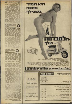 העולם הזה - גליון 1701 - 8 באפריל 1970 - עמוד 24 | ״אני מכיר רס״ר בצנחנים בשם סמי דורום, שיודע לחקות נהדר את קולם של מוטה גור ואריק שרון. הפעלתי אותו״. … ״מוטה גור רוצה לדבר עם ינוקא•״ החתן הנרגש ממהר אל מכשיר