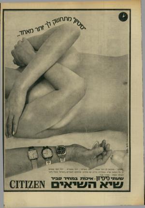 העולם הזה - גליון 1702 - 15 באפריל 1970 - עמוד 11   118111 וי1— 1 , :סיטיזן״ -מתחשק לך יותר מאחד ייותר משניים יותר מעשרים יותר דגמי שעונים לך ולו בעיצוב נפלא. באחריות. בדיוק. עם מחלקת שירותים. לצעירים. בישראל