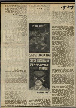 העולם הזה - גליון 1702 - 15 באפריל 1970 - עמוד 2   קשהלהאמין כי השבוע מלאו 20 שנה לאותו יום, ערב פטה ,1950 בו נכנסו כמה צעירים לבושי- חאקי לשני חדרים קטנטנים ברחוב לילנבלום בתל- אביב, וקיבלו לידיהם שבועון קטן