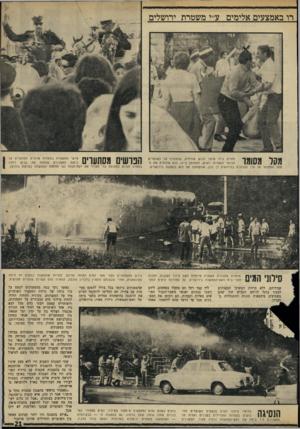העולם הזה - גליון 1702 - 15 באפריל 1970 - עמוד 23   רו באמצעים אלימים ע״י משטרת ירושלים מסל משמו הנושים מסתעוים מחזיק בידו שוטר לבוש אזרחית, שהצטרף אל השוטרים חבושי הקסדות. האיש, המסומן ב־א, הוא שהנחית את המקל