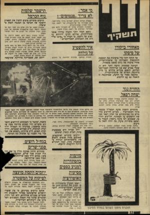 העולם הזה - גליון 1702 - 15 באפריל 1970 - עמוד 24   מי אמר : לא צריו ״פנטומים״ בצמרת המדינה התקיים לאחרונה בירור בלתי־רשמי, סביב הצהרותיו של שר־התחבורה, עזר וייצמן, בעת ביקורו האחרון בארצות־הברית. התגובות
