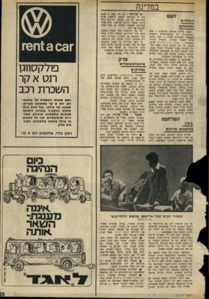 העולם הזה - גליון 1702 - 15 באפריל 1970 - עמוד 25   כשהסתבר כי האשמה היא במשדרים, אי אפשר היה שלא לערוך השואה :״האמריקאים שולחים חללית לירח ללא תקלה, וכאן אי אפשר לגלות תקלה בשידור טלוויזיה פשוט.״ היו חייבים