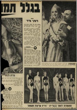 העולם הזה - גליון 1702 - 15 באפריל 1970 - עמוד 26   מאת רות ורד *שוב, כמו מדי ש;ה, התמלא אולם   כנייני־האומה בירושלים בקהל חובבי־טבע, שבאו לחזות בתחרות מלכת־היופי של ישראל. המושבים היו תפוסים עד האחרון בהם