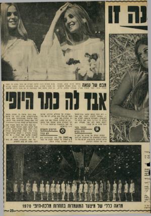 העולם הזה - גליון 1702 - 15 באפריל 1970 - עמוד 31   מבט של סנאה שולחת עירית לביא, הענודה כבר בסרט הסגנית הראשונה למלכת היופי, לעבר מושית צפורין שנבחרה כמלכה. עירית, שהיא תלמידת תיכון בחיפה, הפסידה את הכתר המונח