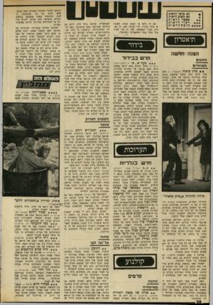 העולם הזה - גליון 1702 - 15 באפריל 1970 - עמוד 36   לא בדאי לראות לא השום לראות אפשר לראות רצוי לראות הוכח לראות שו שאנ אם זה נראה או נשמע שטחי, פשטני או בלתי מקורי, הרי לעומת זאת. זה מצחיק, מבדר ומשעשע. ואין זה