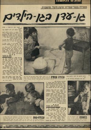 העולם הזה - גליון 1702 - 15 באפריל 1970 - עמוד 41   מפעילה בכפר-שמריהו שיטת חינור מהפכנית חו מ ר לא מעניין — בצורה — להעביר מעניינת. הצעד הרא שון לכד, חייב ל היע שו ת בגן־ ילדים. זהו המקו ם בו צריכים הילדים לפ