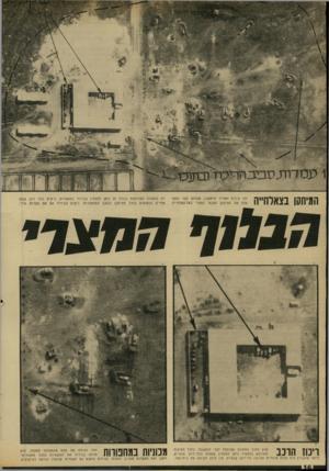 העולם הזה - גליון 1703 - 22 באפריל 1970 - עמוד 18 | ריכוז הרכב קטע מתון התמונה שצולמה לפני ההפצצה. בתוך המובנה המרובע ובחצרו ניתן להבחין בקלות בכלי־רנב צבאיים. נראה שהבניין היה סדנה איזורית לתיקון כלי־רנב