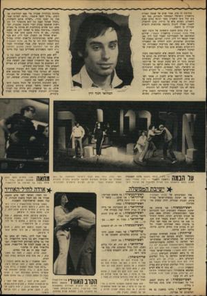 העולם הזה - גליון 1703 - 22 באפריל 1970 - עמוד 21 | סוף־סוף זה קרה. אחרי שנים של שממה ובצורת בתיאטרון הישראלי הממוסחר והמנותק, עמד השבוע קהל צופי תיאטרון נסער ונרגש בתום הצגת תיאטרון, כשהוא מלא על גדותיו, מוכן