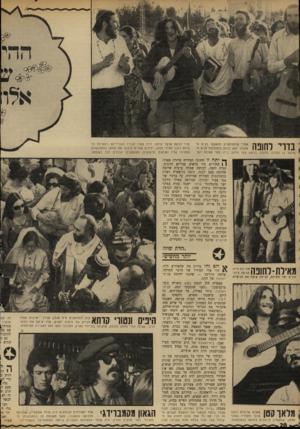 העולם הזה - גליון 1703 - 22 באפריל 1970 - עמוד 22 | ובין נשיקה לנשיקה, עסקו בעלי־הבית בהבנות אחרונות, לחופה, כולל הכנת המרק המסורתי, שנקרא ירושלים של זהב.