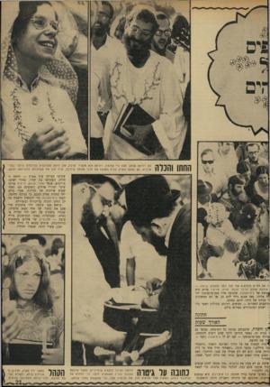 העולם הזה - גליון 1703 - 22 באפריל 1970 - עמוד 23 | החתן והכלה הם ויליאם שוואב ואלן ג׳יי קורחין. ויליאס הוא תלמיד ישיבה, אלן היתה סטודנטית במיכללת ברקלי בקליפורניה. הם נפגשו בארץ, בבית האהבה של הרבי שלמה קרליבן,