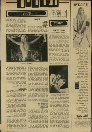 העולם הזה - גליון 1703 - 22 באפריל 1970 - עמוד 26 | מתבגרים — שענו״נו— לא כדאי לראות לא חשוב לראות אפשר לראות רצוי לראות חובה ל ראות סרטים תיאטרון הצו״ה חדשה ** נדנדה כשניים זה חדש. זה מלהיב. זה עלול להיות גם