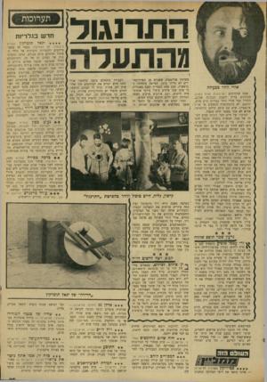 העולם הזה - גליון 1703 - 22 באפריל 1970 - עמוד 27 | התרנגוד מהתעלה בשלווה אולימפית ששניים מן הפרוז׳קטו- רים לא נדלקו בזמן. הפרשה מתחילה מבראשית. פעם אחת בעברית ופעם באנגלית, אורי זוהר כפעולה כי סרט שבו מופיע