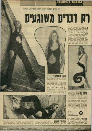 העולם הזה - גליון 1703 - 22 באפריל 1970 - עמוד 33 | גילי גוביק מתכגגת אופגה חדשה ומקורית. העיקרון: הו ובריס גטוגעיס * י לי נו כי ק היא צעירה 26 יפה (ראי ^ תמונות) ,בעלת שיער בלונדיני שופע, גיזרה גבוהה וחטובה,