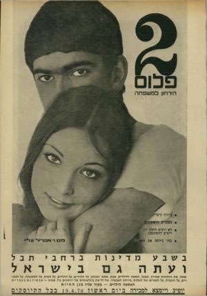 העולם הזה - גליון 1703 - 22 באפריל 1970 - עמוד 35 | בשבע מדינות ועתה ברחבי תבל בישראל אתה, את והתינוק שבדרך, הבעל, האשה והילדים, אבא, אמא ואנחנו, על ההורים, על הילדים, על הבית, על המשפחה, על הצעירים, על החברה,