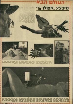 העולם הזה - גליון 1703 - 22 באפריל 1970 - עמוד 39 | העודם ה ב * מיבצע ״ אפולו העולם עצר את נשימתו כששני האס־טרונאוטים של. אפולו 14״ ערכו את סיורם ע? הגוף השמימי שהתגלה ע׳׳י סייסי ״אפולו .*13 שעות של מתח וחרדה