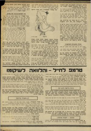 העולם הזה - גליון 1703 - 22 באפריל 1970 - עמוד 6 | ודמגוגיה זה חוסר אומץ־לב אתם יודעים כמונו שלא ד״ר גולדמן, לא אורי אבנרי ולא הפרופסורים שהופיעו היום בניוזוזיק, ולא הפרופסורים של וועדי השלום, ולא אלופי צה״ל