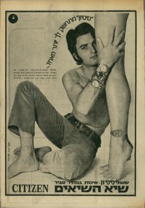 העולם הזה - גליון 1703 - 22 באפריל 1970 - עמוד 7 | ״סיטיק־ -מתחשק לך מתר מאוזר יותר משניים יוחר מעשרים ...ינתר דגמי שעונים לך ולו בעיצוב נפלא, באחריות, בדיוק, עם מחלקת שירותים. לצעירים בישראל כבכל רתבי העולם,