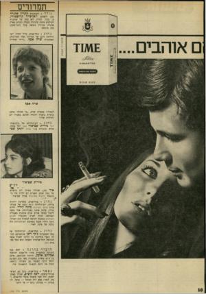 העולם הזה - גליון 1704 - 29 באפריל 1970 - עמוד 10 | תמרורים נולד. לשחקנית קתרין אלגרה ( )24 ולשחקן ז׳אן־פייר קריסטדדי, בן בכור. קתרין היא בתה של שחקנית הקולנוע סימון סיניורה ובעלה הקודם מארק אלגרה. סניורה נשואה