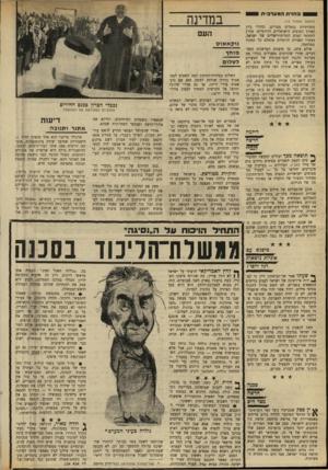 העולם הזה - גליון 1704 - 29 באפריל 1970 - עמוד 14 | בחרתהמער בי ת (המשך מעמוד )13 סובייטיות בנמלים מצריים, וסיורי ביון לאורך החופים הישראליים הדרומיים, מחוץ לתחומי המים הטריטוריאליים של ישראל, נשמרו האניות