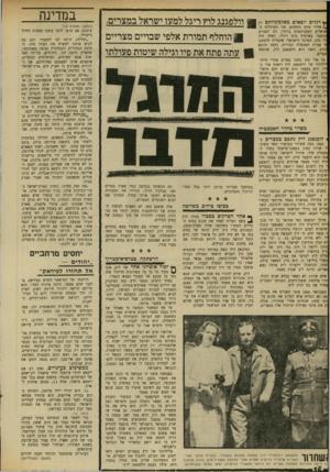 העולם הזה - גליון 1704 - 29 באפריל 1970 - עמוד 16 | רגלים יוצאים מארמוניותם רק /.אחרי שהם נתפסים. שני המרגלים ה־טראלים המפורסמים ביותר, הם השניים !נתפסו בארצות בהם ריגלו. האחד היה לי כהן, המרגל הישראלי שהצליח