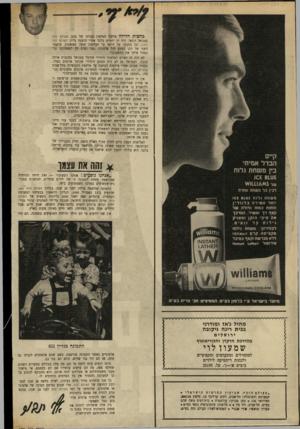 העולם הזה - גליון 1704 - 29 באפריל 1970 - עמוד 2 | עמנואל דודאי. היה זה יומיים בלבד אחרי הופעת גליון העולם הזה , 1701 ובו כתבתו של דודאי על תעלומת יאשר, קאזאקוב. מהעבר השני של הקו נשמע קול אלמוני :״אנו נשים קץ