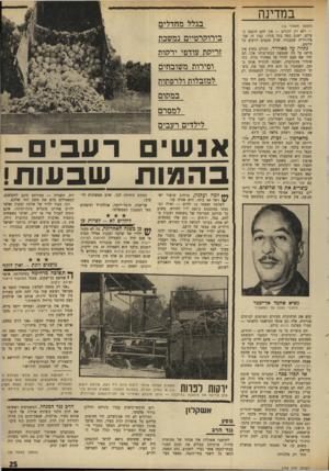 העולם הזה - גליון 1704 - 29 באפריל 1970 - עמוד 25 | במדינה (המשך מעמוד )16 ולא רק יהודים — אין להם דוגמה בעולם. ישנם כמה בתי סוהר, כגון זה שב־אלוזיריה שבבגדד, שרק מעטים יודעים על קיומם. נתלה על מאוורר. לעולם