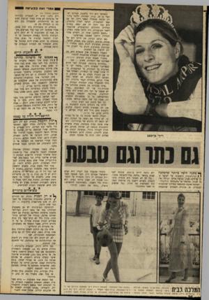 העולם הזה - גליון 1704 - 29 באפריל 1970 - עמוד 26 | אמר* 1אתב בגוי ט ה המאושר הוא דויד בלאסנר, סטודנט ישראלי בן ,25 גבוה, ושחרחר, הלומד בלונדון הנדסת טכסטיל• כאשר ריקי, יחד עם שאר המועמדות, הגיעה למלון בלונדון,