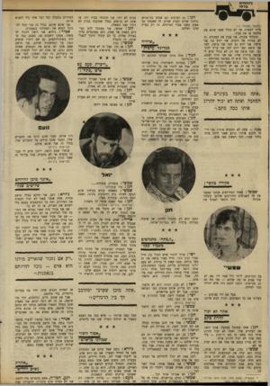 העולם הזה - גליון 1705 - 6 במאי 1970 - עמוד 12 | (המשך מעמוד ) 11 *דיך לעשות. אך לא בגלל שאני שונא את מוחמד או את סעיד. קיבלתי פקודה, אני מבין את הפקודה. זה לא עבודה של רובוט. אני יודע מה אני עושה. אני יודע