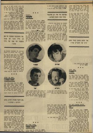 העולם הזה - גליון 1705 - 6 במאי 1970 - עמוד 13 | במה שקורה. בכל הנסרים אצלנו באיזור, במשולש, בונים להם בתי־ספר, נותנים להם הכל — והם ממשיכים לשנוא אותנו. לכן, הערבי זה לא רק הבעייה של החייל המצרי או הירדני,