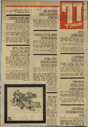 העולם הזה - גליון 1705 - 6 במאי 1970 - עמוד 2 | גורו ידחה שוב את כניסתו לרבנות תל־אביב למרות הכל, ידחה הרב שלמה גורן שוב את כניסתו לתפקיד הרב הראשי של תל• אביב. תחת זאת ייצא לטיול ממושך בחו״ל. רשמית נועד
