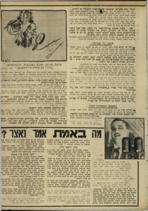 העולם הזה - גליון 1705 - 6 במאי 1970 - עמוד 21 | העלול לבוא ממצרים, ושיאפשר אח״מהימנות ההערכה של גוילדמן. כך, למשל, לא פירסם אף עיתון ישרא לי•!־ את העובדה שהשבועון המצרי הנפוץ ביותר, אל מוסוור, הקדיש בשבוע