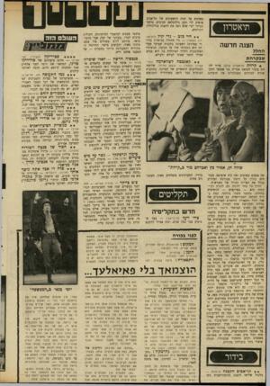 העולם הזה - גליון 1705 - 6 במאי 1970 - עמוד 22 | תיאטרון הצגה חדשה החלל שגקרחת * קלחת (תיאטרון סולן) .צריך להיות ביטוי למחאה צברית נגד אמצעי התקשורת למיניהם המבלבלים את חושיהם טאלגית על ימיה הראשונים של