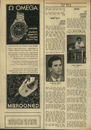 העולם הזה - גליון 1705 - 6 במאי 1970 - עמוד 27 | במדינה בוגג 11ן לראות אותו כאן יותר!״ הודיע השבוע שר התחבורה, שלא הצליח להסתיר את כעסו. כשנשאל רולניק על־ידי כתב העולם הזה לאמיתות הסיפור, השיב במילה אחת: