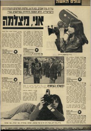 העולם הזה - גליון 1705 - 6 במאי 1970 - עמוד 29 | נורית פיו־אביב, בת ה־ ,24 צלמת הסרטים והטלוויזיה הישראלית, היא האשה היחידה במיקוצוע גברי א]י717X1 , צרפת. בבית־הספר אידק בפאריס .״הייתי שם בחורה יחידה בכל